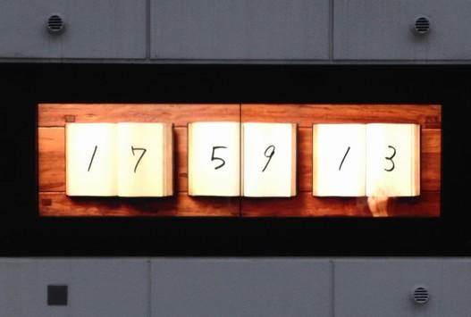 Book Clock_0828.JPG