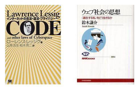 コード─インターネットの合法・違法.jpg