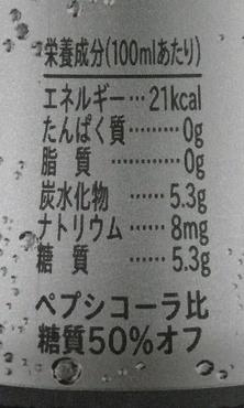 ペプシドライ成分表示.jpg