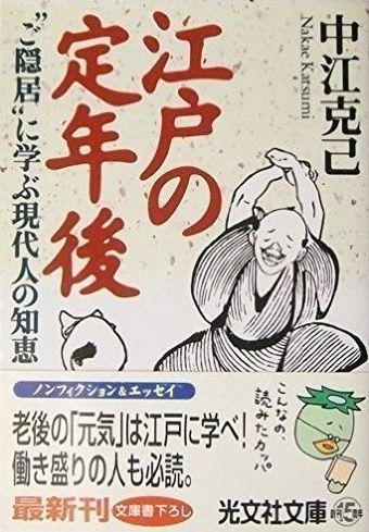 """江戸の定年後—""""ご隠居""""に学ぶ現代人の知恵.jpg"""