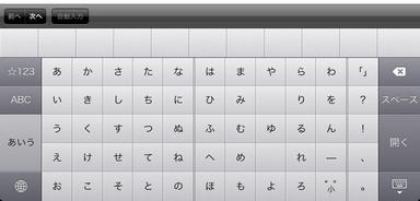 ipad五十音キーボード.png