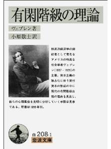 社会学_有閑階級.jpg