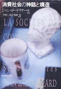 社会学_消費社会の神話と構造.jpg